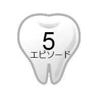 歯EP05