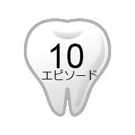 歯EP10