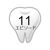 歯EP11