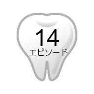 歯EP14