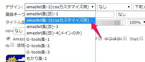 CSSカエレバ