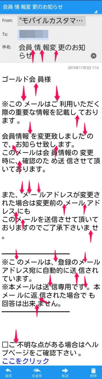 迷惑メール201511-2